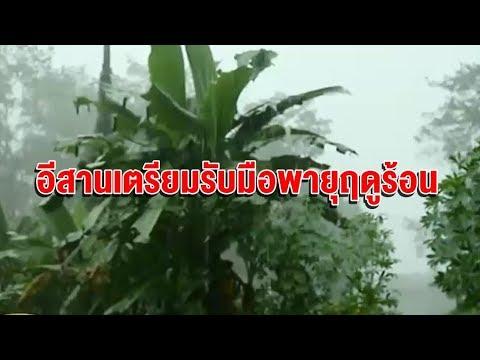 อุตุฯระบุไทยตอนบนเจอพายุฤดูร้อน 24-27 เม.ย.นี้ อีสานประเดิมเจอก่อน
