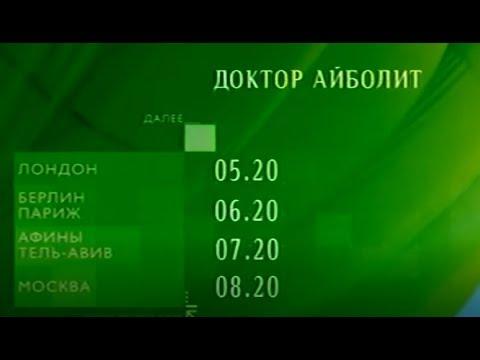 Программа передач (НТВ-Мир,