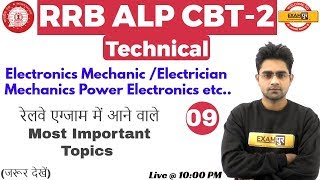 Class 09||#RRB ALP CBT-2 Technical | Electronics |By Sameer Sir | etc