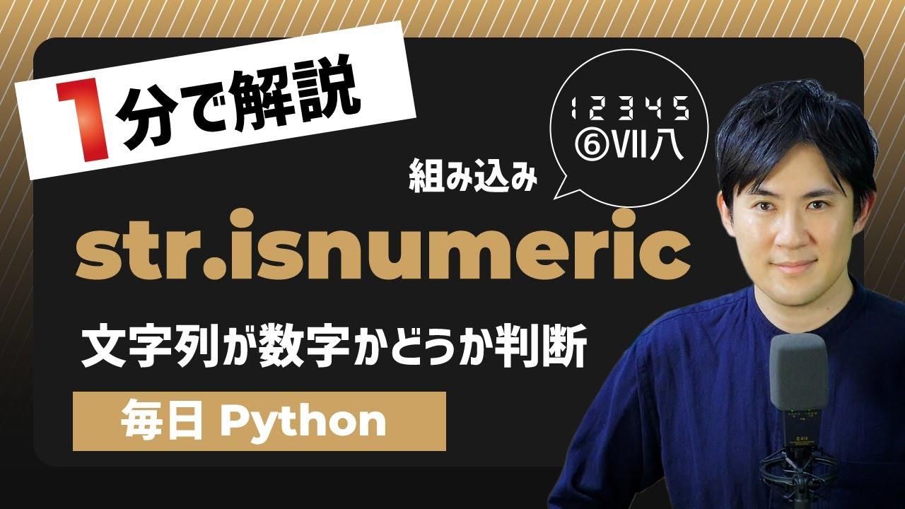 【毎日Python】Pythonで文字列が数字かどうかを判断する方法|isnumeric