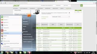 Установка драйверов на ноутбук Acer