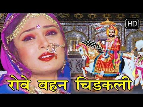 रोवे बहन चिड़कली || Rove Behan Chidakli || D.J Dhamaka ||  Hit Rajasthani Geet: Song -रोवे बहन चिड़कली || Rove Behan Chidakli || D.J Dhamaka            Hit Rajasthani Geet  Album -  बाजे छे नोपत बाजा रुणिचे रा महाराजा  ||  Baaje Che Nopat Baja Runiche Ra Maharaja सिंगर - रानी रंगीली,मंगल सिंह, लक्ष्मण सिंह रावत  एक्ट - रानी रंगीली \ कॉपीराइट - चेतक कैसेट्स