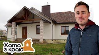 """Как уменьшить стоимость строительства дома в два раза: """"Хата з краю"""" в гостях у Егора"""