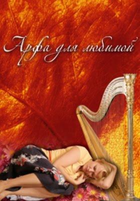 Арфа для Любимой. Фильм. StarMedia. Мелодрама. 2007