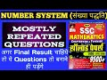 Number System (संख्या पद्धति) Kiran Book Solution. SSC Previous Year Questions With Easy Solutions.