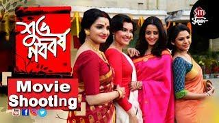 Subho Naboborsho | Movie shooting coverage | Arpita Chatterjee | Raima Sen | Tonushree  | Sudipta