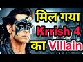 Krrish 4 2019 Hrithik Roshan's Fight Super Horror Villain Nawazuddin Siddiqui
