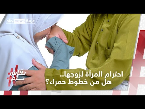 بين متقبل ورافض.. تقبيل المرأة لقدم زوجها | نقاش تاغ  - 15:01-2020 / 7 / 15
