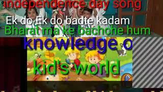 Independence day song ek do ek badte kadm wonderworld knowledge of kids world
