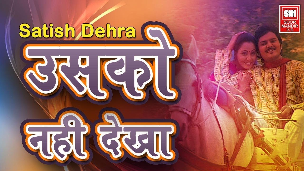 Usko Nahi Dekha I Classical Song I Maa Baap I Satish Dehra I Soormandir Hindi