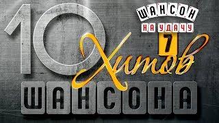 10 ХИТОВ ШАНСОНА ЧАСТЬ 7 ЛУЧШИЕ ПЕСНИ ОТ ЗВЕЗД ШАНСОНА 61 70