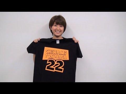 徳永千奈美22才の誕生日を記念したバースデーTシャツが完成! 徳永らしいポップなデザインに仕上がりました☆ 5/10より、Berryz工房10周年記念コン...