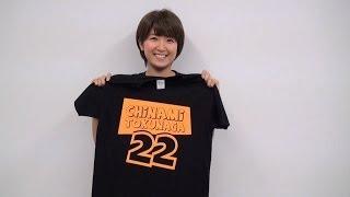 徳永千奈美22才の誕生日を記念したバースデーTシャツが完成! 徳永らし...