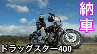 【納車】10年ぶりにバイク買ったよ♪ ドラッグスター400!! 相変わらず走らんけどカッコイイわぁ〜(*´ω`*) 【バイク】 ドラスタ 検索動画 6