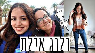 נוסעים לאילת + מה אני אורזת לירדן! תארזו איתי :)