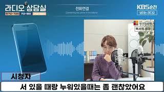 KBS라디오상담실 '추간판탈출증(허리 디스크)&…