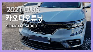 2021 QM6 카오디오 튜닝 - 소니 미니앰프 XM-…
