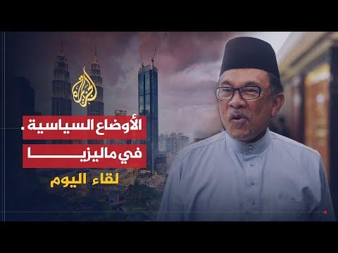 لقاء اليوم-زعيم المعارضة الماليزية السابق أنور إبراهيم  - نشر قبل 8 دقيقة