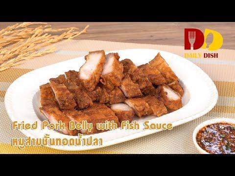 Fried Pork Belly with Fish Sauce   Thai Food   หมูสามชั้นทอดน้ำปลา - วันที่ 06 Aug 2019