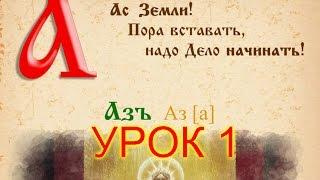БУКВИЦА ДЛЯ ДЕТЕЙ - АЗЪ (УРОК 1)