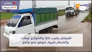 مباشرة من الدار البيضاء..الفيضان يضرب كازا والشوارع غرقات والخسائر كبيرة..شوفو شنو واقع