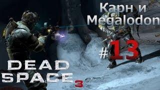 Dead Space 3 прохождение (Карн и Megalodon) Часть 13