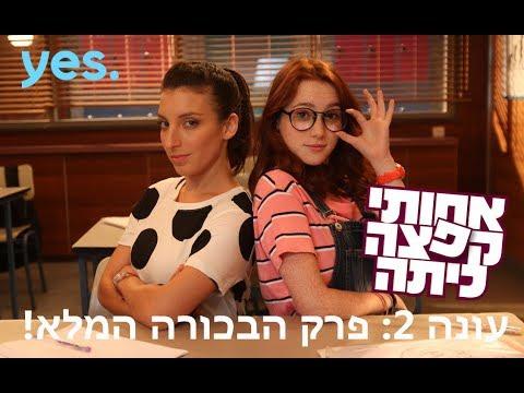 אחותי קפצה כיתה - עונה 2 פרק 1 המלא!