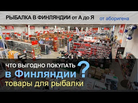 Что выгодно покупать в Финляндии? (рыболовные товары)