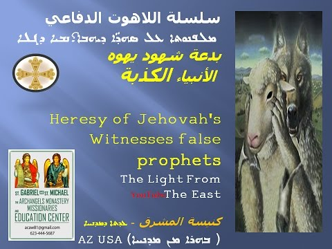 Heresy of Jehovah's Witnesses - Church of the East بدعة شهود