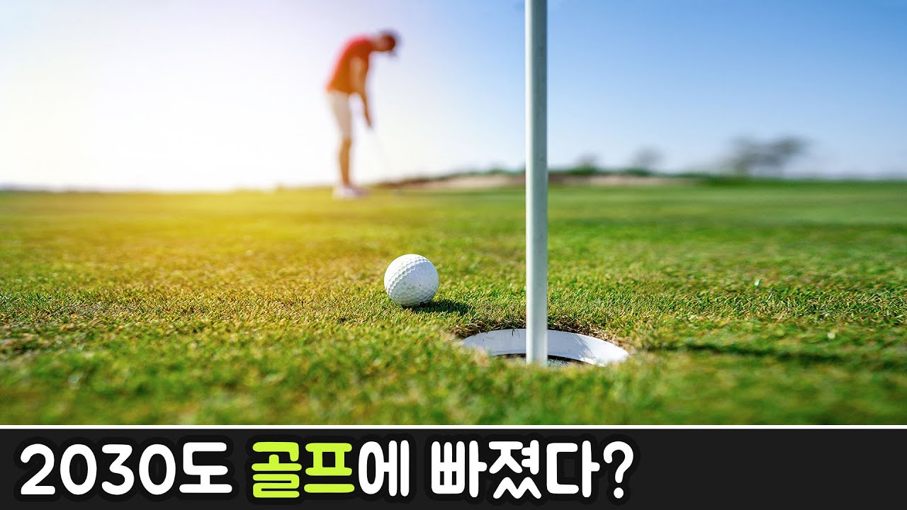 골프 초호황, 코로나가 이끈 여가 전성시대
