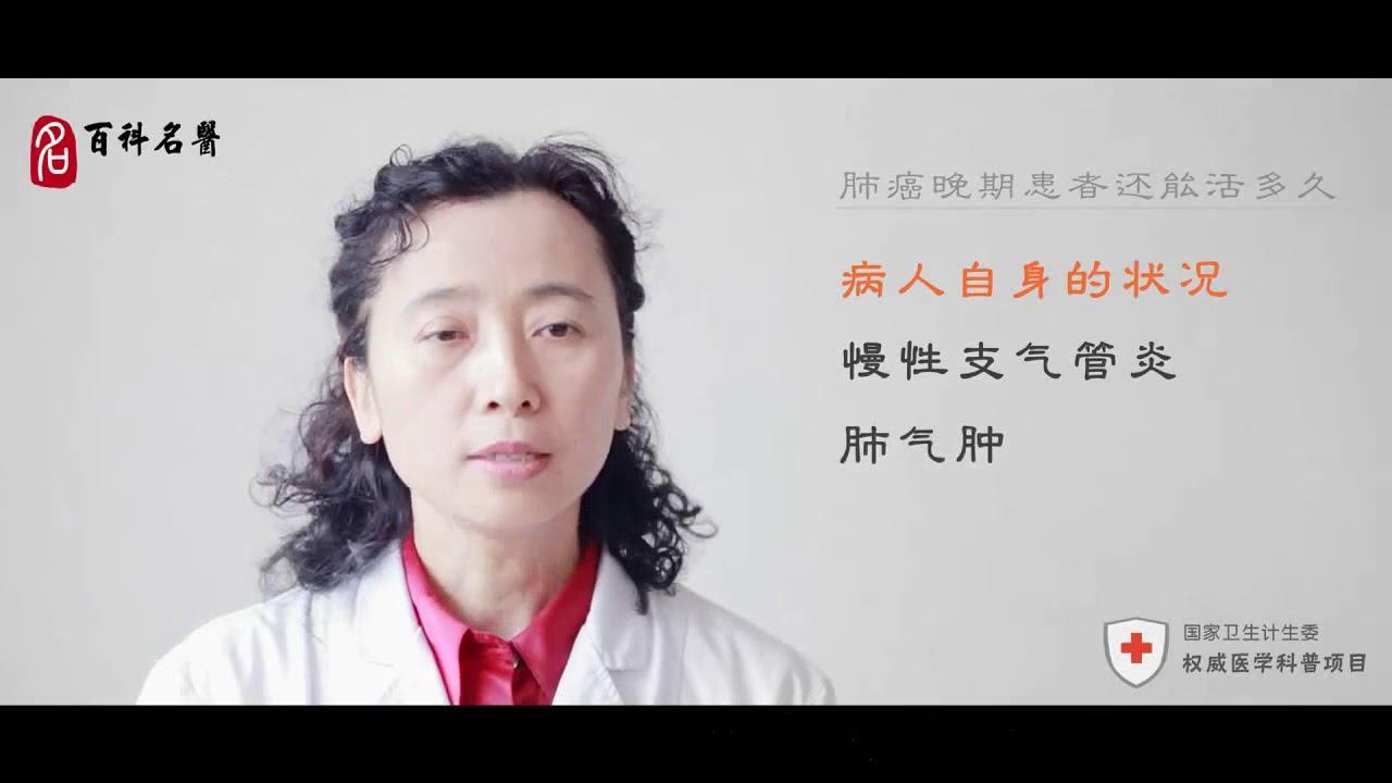 癌症晚期还能活多久_肺癌晚期患者还能活多久? - YouTube