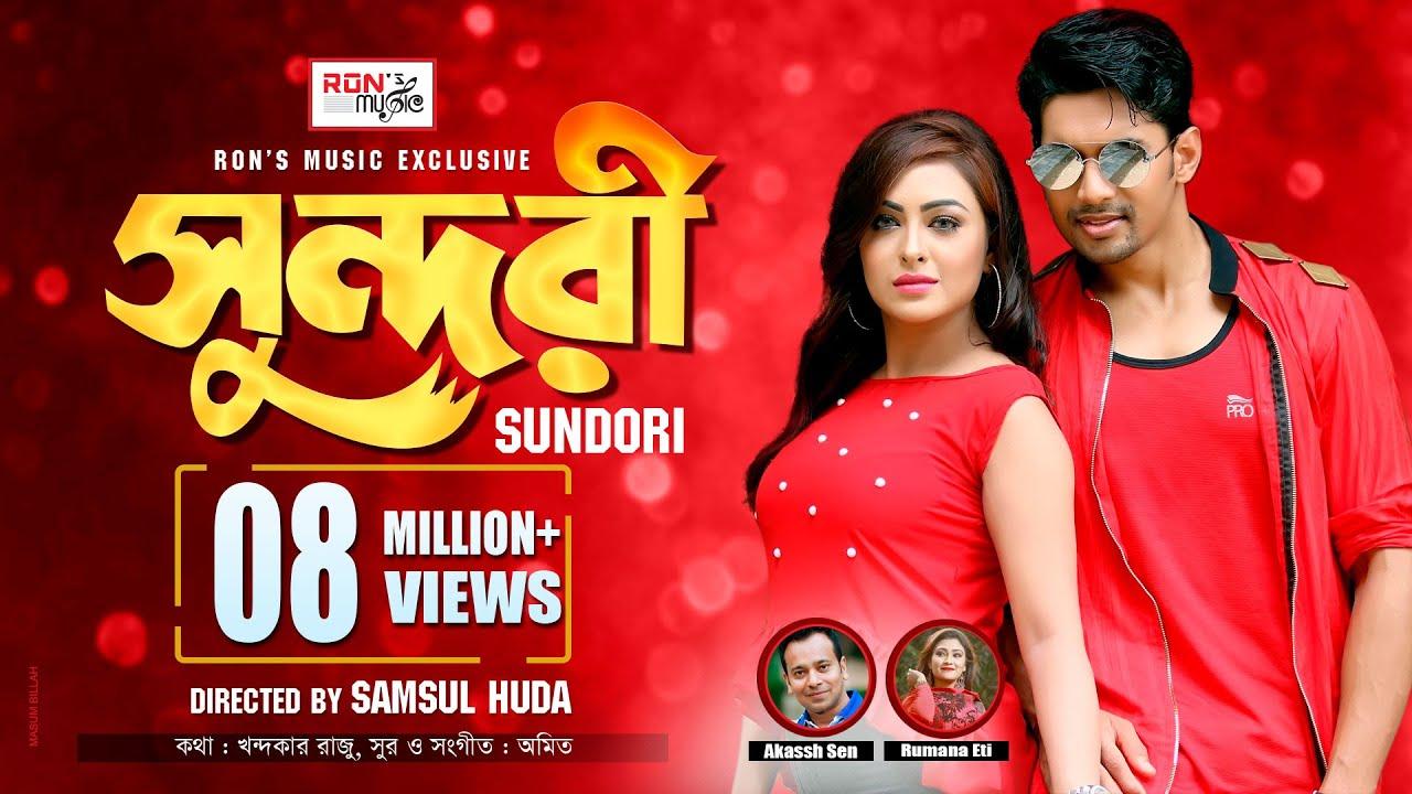 Sundori   Akassh Sen   Rumana Eti   Asif Imrose   Tanha   Bangla New Music Video 2018   Eid Song