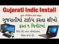 ગુજરાતી ટાઈપ  How to Use Gujarati Indic Font Gujarati indic Install in Window XP/7/8/10