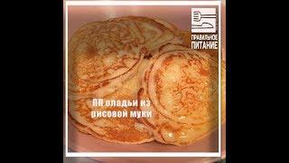 ПП оладьи из рисовой муки - ПП РЕЦЕПТЫ: pp-prozozh.ru