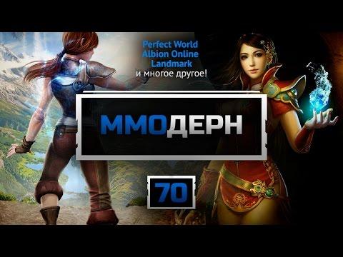 ММОдерн №70 [Новости ММО игр] - Perfect World, Albion Online, Landmark, Project HON...