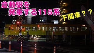 倉敷駅を発車する夜の115系電車 この電車は下関の車両??<2017年5月撮影>【ちょっぴりトレインTV#105】