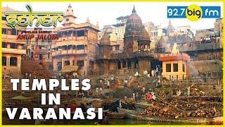 Temples In Varanasi ...
