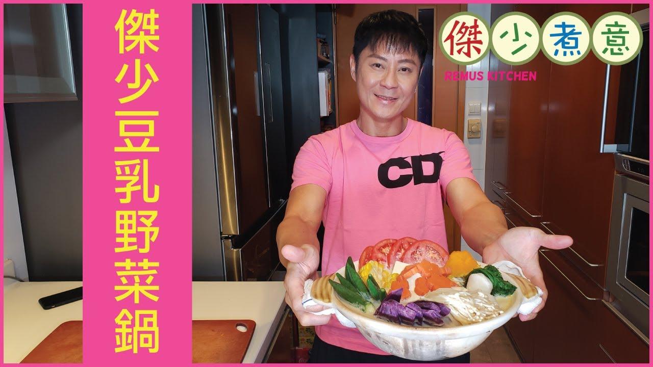 《傑少煮意》第二十六集 - 傑少豆乳野菜鍋