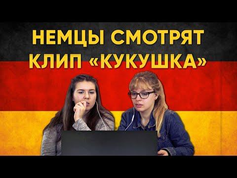 НЕМЦЫ СМОТРЯТ КЛИП \