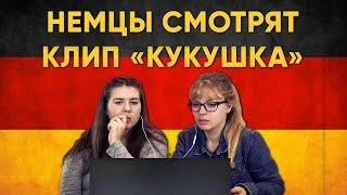 "НЕМЦЫ СМОТРЯТ КЛИП ""КУКУШКА"""