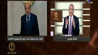 حقائق وأسرار - بالوثائق.. المخابرات المصرية تفضح جرائم قطر في الخليج ومصر وسوريا واليمن وليبيا