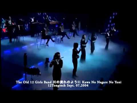 The Old 12 Girls Band 女子十二乐坊 川の流れのように Kawa No Nagare No Yoni