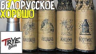 #158: Обзор пива TRYE BEER (белорусское пиво).