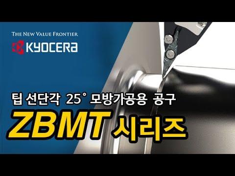 (KYOCERA)  - [ ZBMT 인서트 ] 팁 선단각 25° 모방가공용 팁