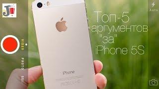 Топ-5: плюсы и преимущества iPhone 5S - Полгода с iPhone 5S
