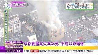 2019.07.20【文茜世界周報】京都動畫縱火案34死 平成以來最慘