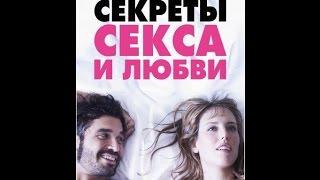 Секреты секса и любви  2016 *I AM A PRO трейлеры новинок на русском*