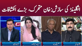 Clash with Imran Khan   GNN   20 September 2021