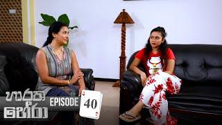 Haratha Hera | Episode 40 - (2019-12-14) | ITN Thumbnail