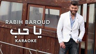 Rabih Baroud - Ya Hob (Karaoke) | ربيع بارود - يا حب